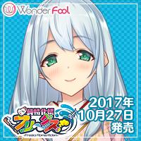 純情化憐フリークス【Wonder Fool】