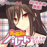 『夏の魔女のパレード』応援中!
