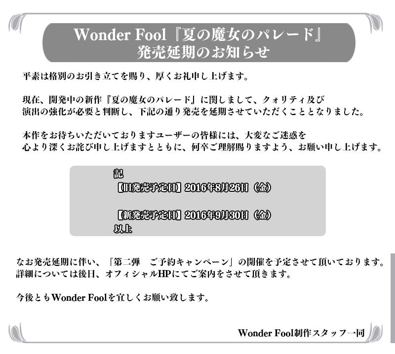 http://wonder-fool.jp/parade/img/enki.png